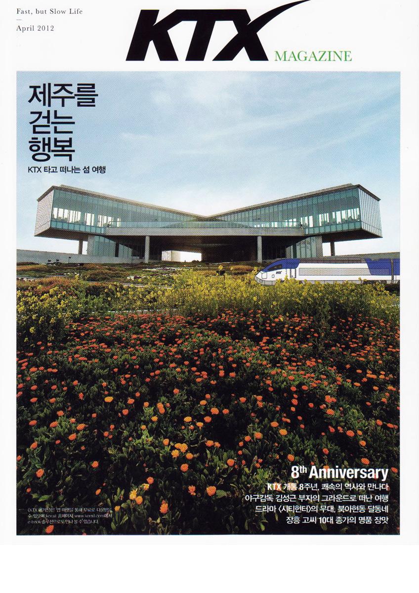 2012年4月KTXマガジン