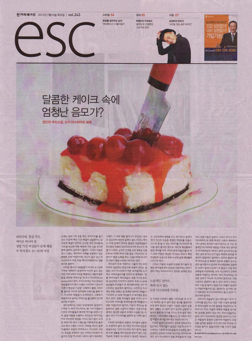 ハンギョレ新聞2012年2月16日、目に着る服、顔の上の趣向