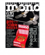 日本雑誌 MONO 30周年 コラボレーション